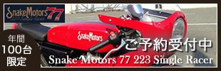 SNAKE MOTORS 77 223Single Racer