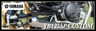 YAMAHA YB125SPカスタムパーツ